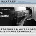 中国首位普利兹克建筑奖获得者——王澍专题