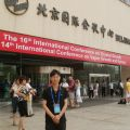 2010ICCG16北京会议