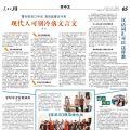 中文教学篇
