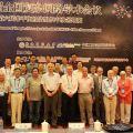 九届复杂网络会议