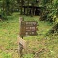 台湾福山植物园