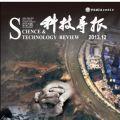 《科技导报》各期封面