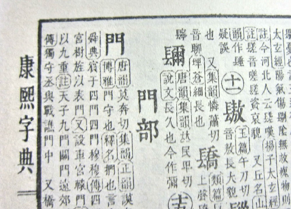 宫的门字说汉字笔画中 竖下的一勾