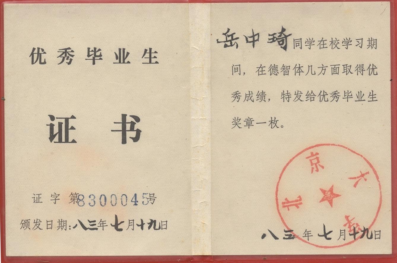 Peking-BSc-Distin-Certificate.jpg