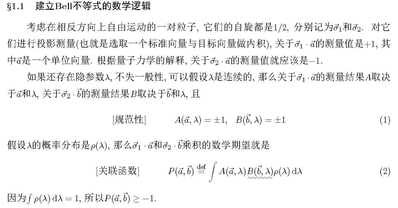note-on-Duestch-algorithm_页面_2.jpg