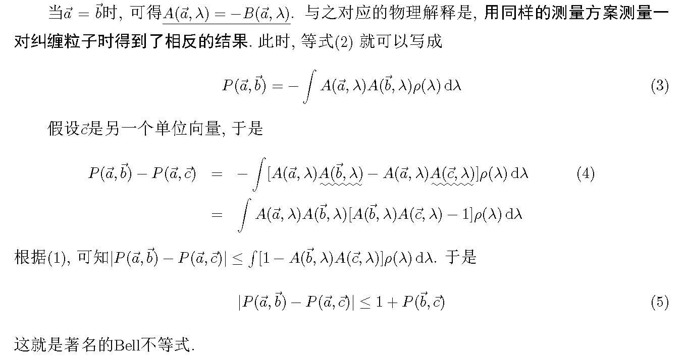 note-on-Duestch-algorithm_页面_3.jpg