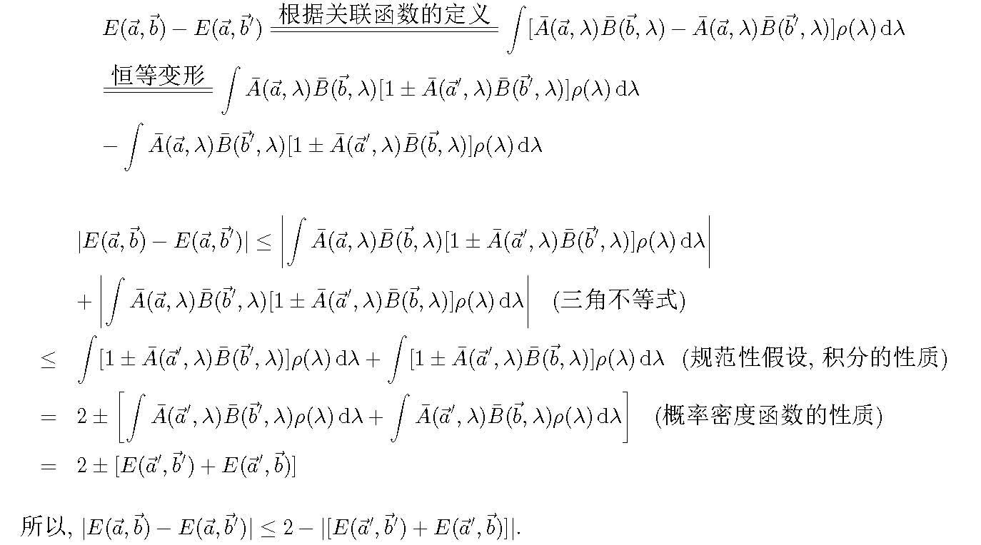 note-on-Duestch-algorithm_页面_8.jpg