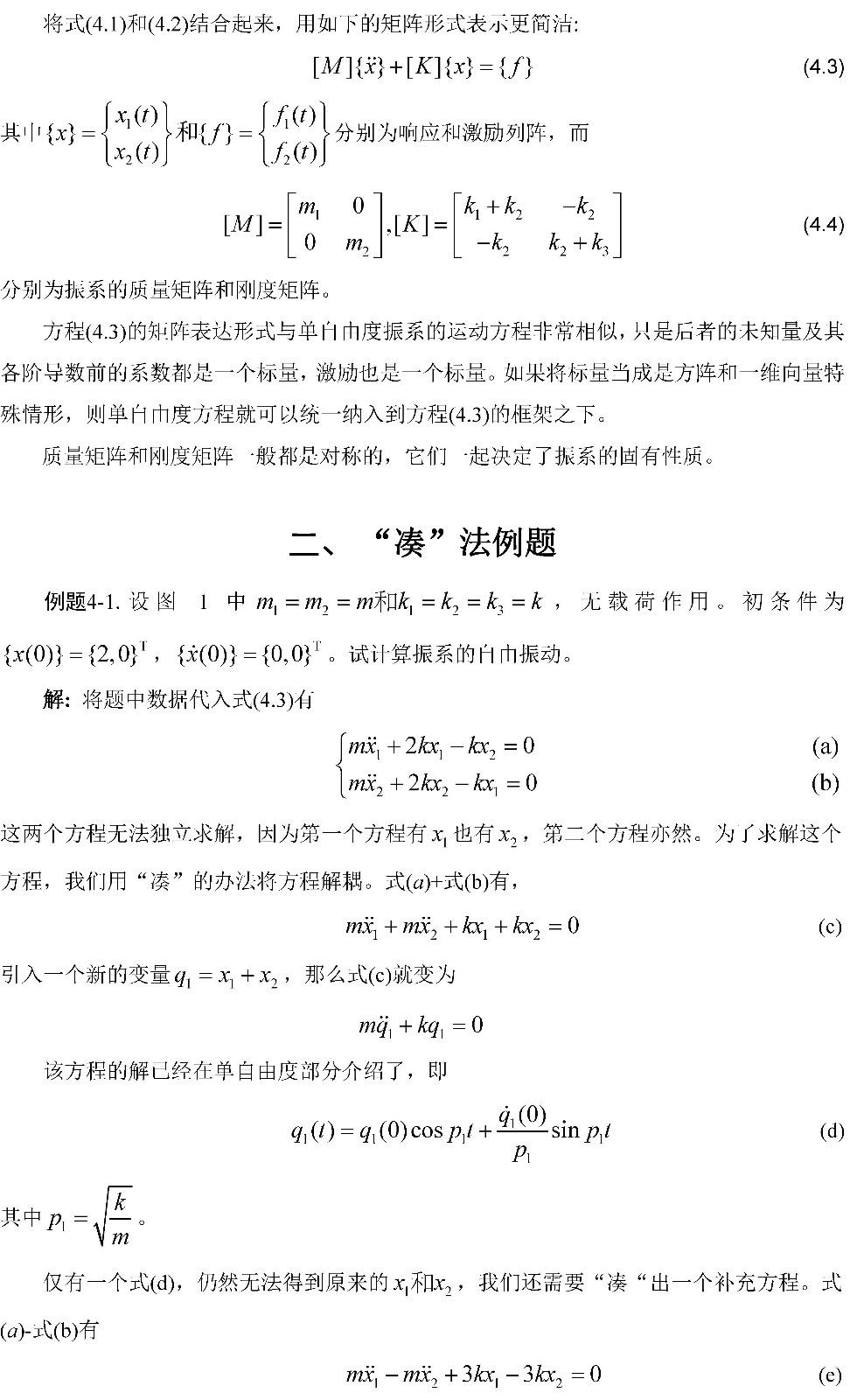 振动分析_页面_2.jpg
