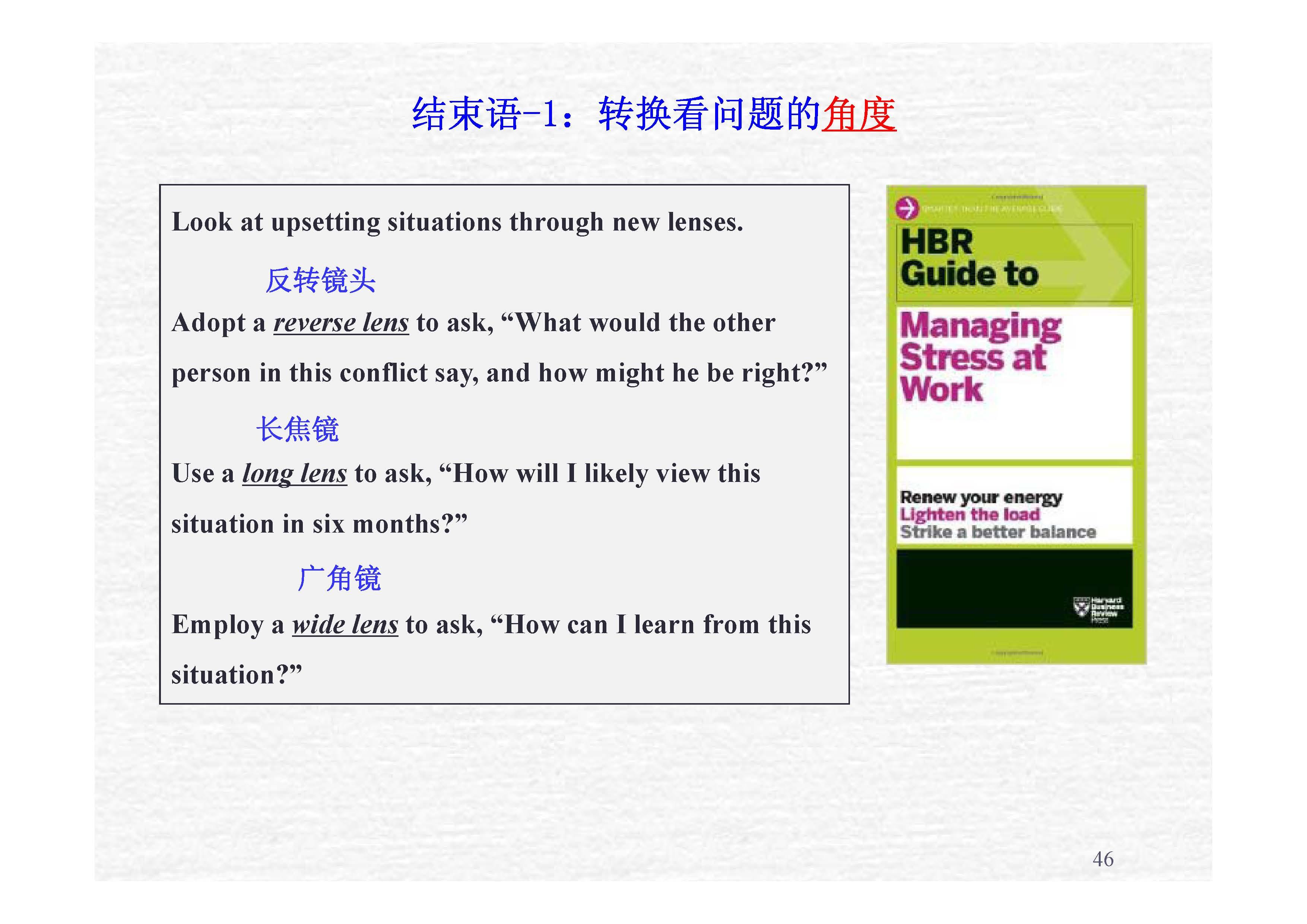 研究生师生矛盾及其化解对策-修订版-10_页面_46.jpg