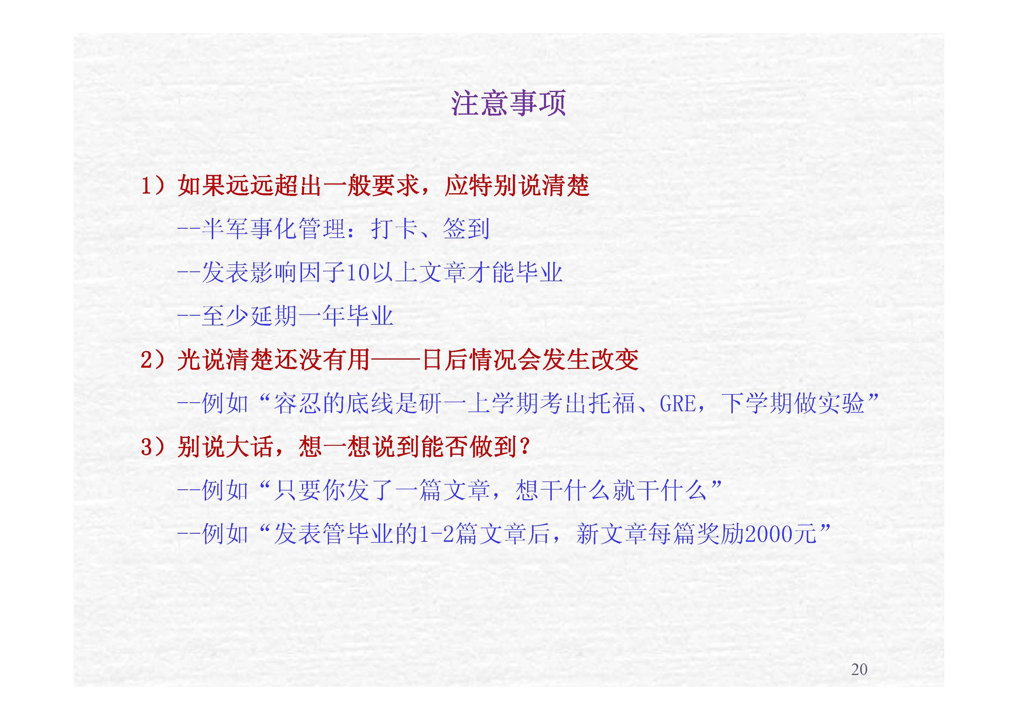 研究生师生矛盾及其化解对策-修订版-10_页面_20.jpg