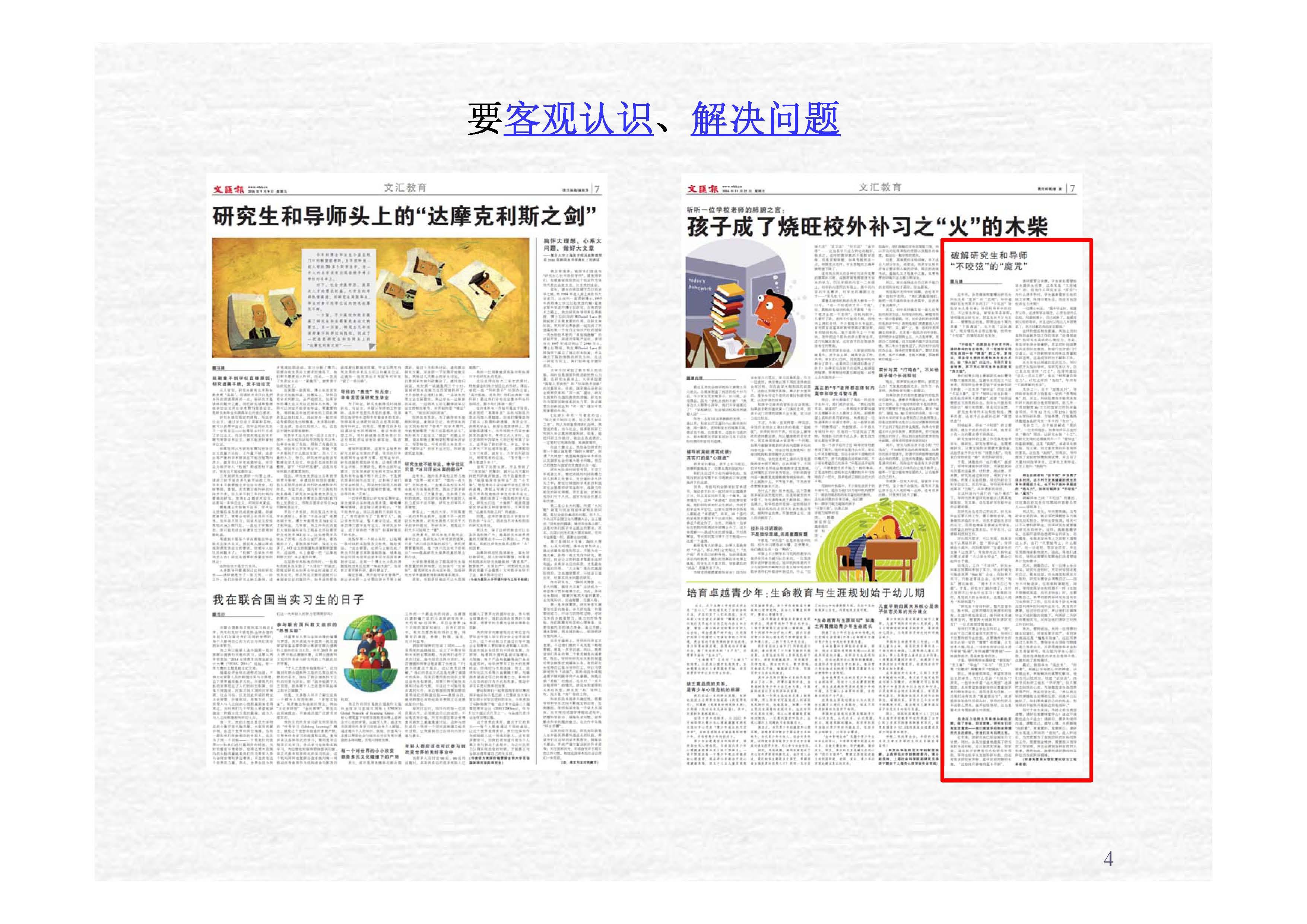研究生师生矛盾及其化解对策-修订版-10_页面_04.jpg