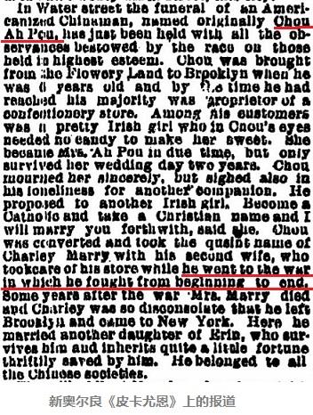 1888_07_11 Chon Ah Pon Daily Picayune (New Orleans LA) p2 c6.jpg