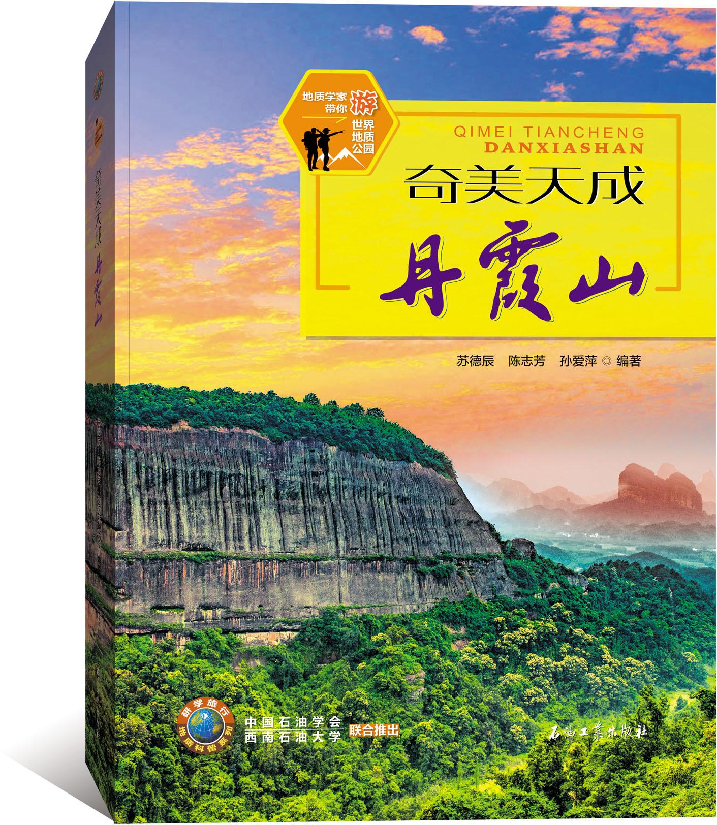 奇美天成丹霞山5.29_页面_000-封面.jpg