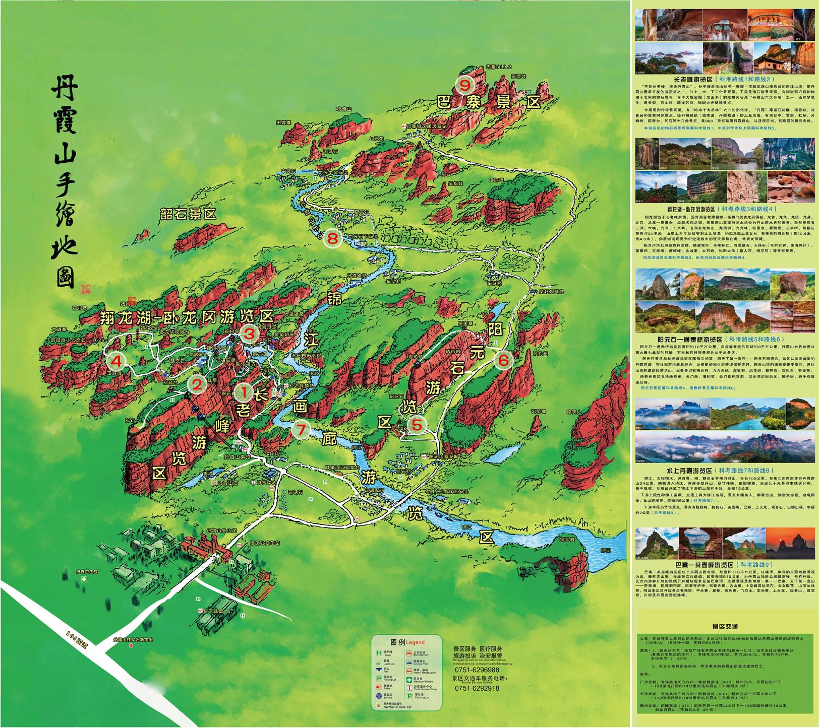 丹霞山手绘导游图-字体匹配-1.jpg