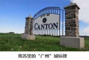canton-sign-300x174.jpg