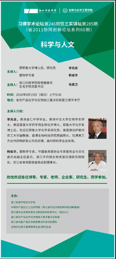 201808杭州科学与人文讲座.png
