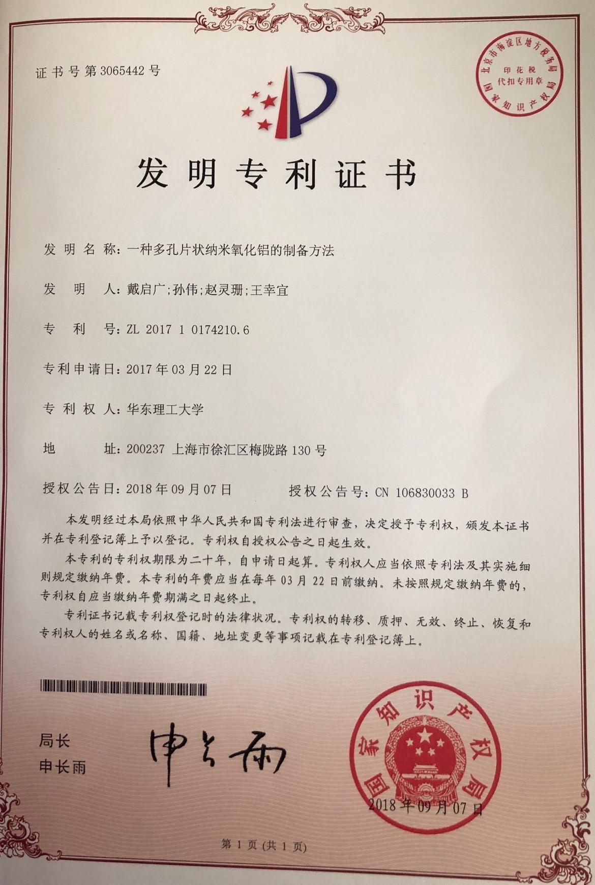 氧化铝专利2.jpg