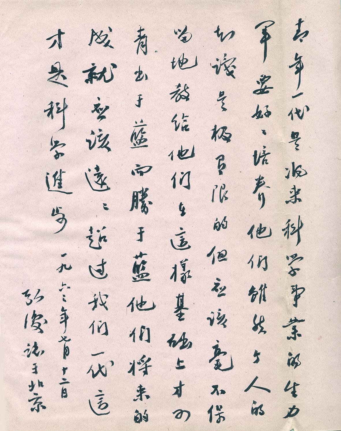 Zhu-49.jpg