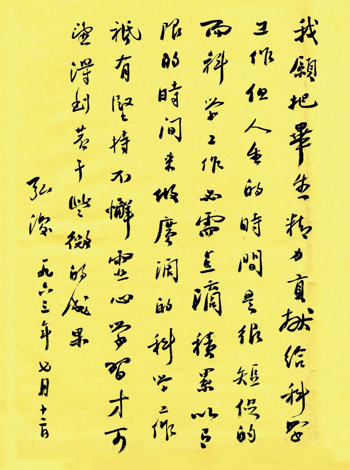 Zhu-50.jpg