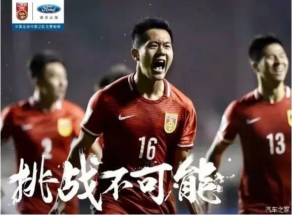 05-中国男足.jpg