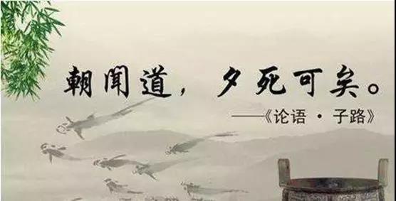 05-朝闻道,夕死可矣.jpg