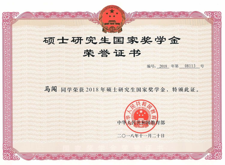 科学网 祝贺马闯同学获得2018硕士国家奖学金 张树鹏的博文