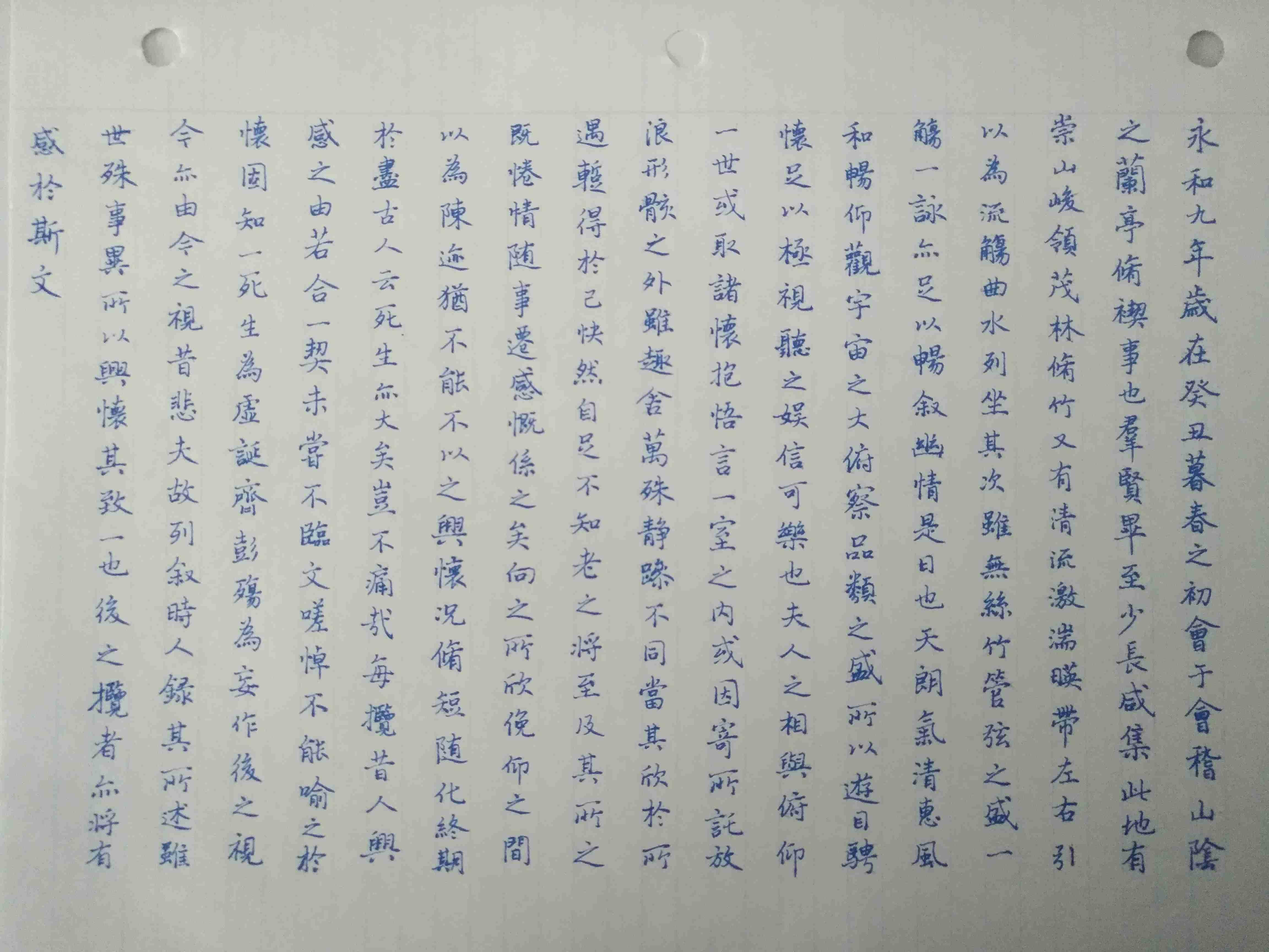 20181226兰亭楷2small.jpg