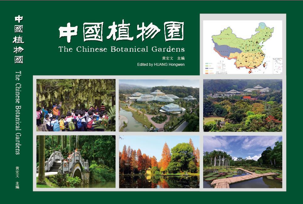 图1 《中国植物园》(2018).jpg
