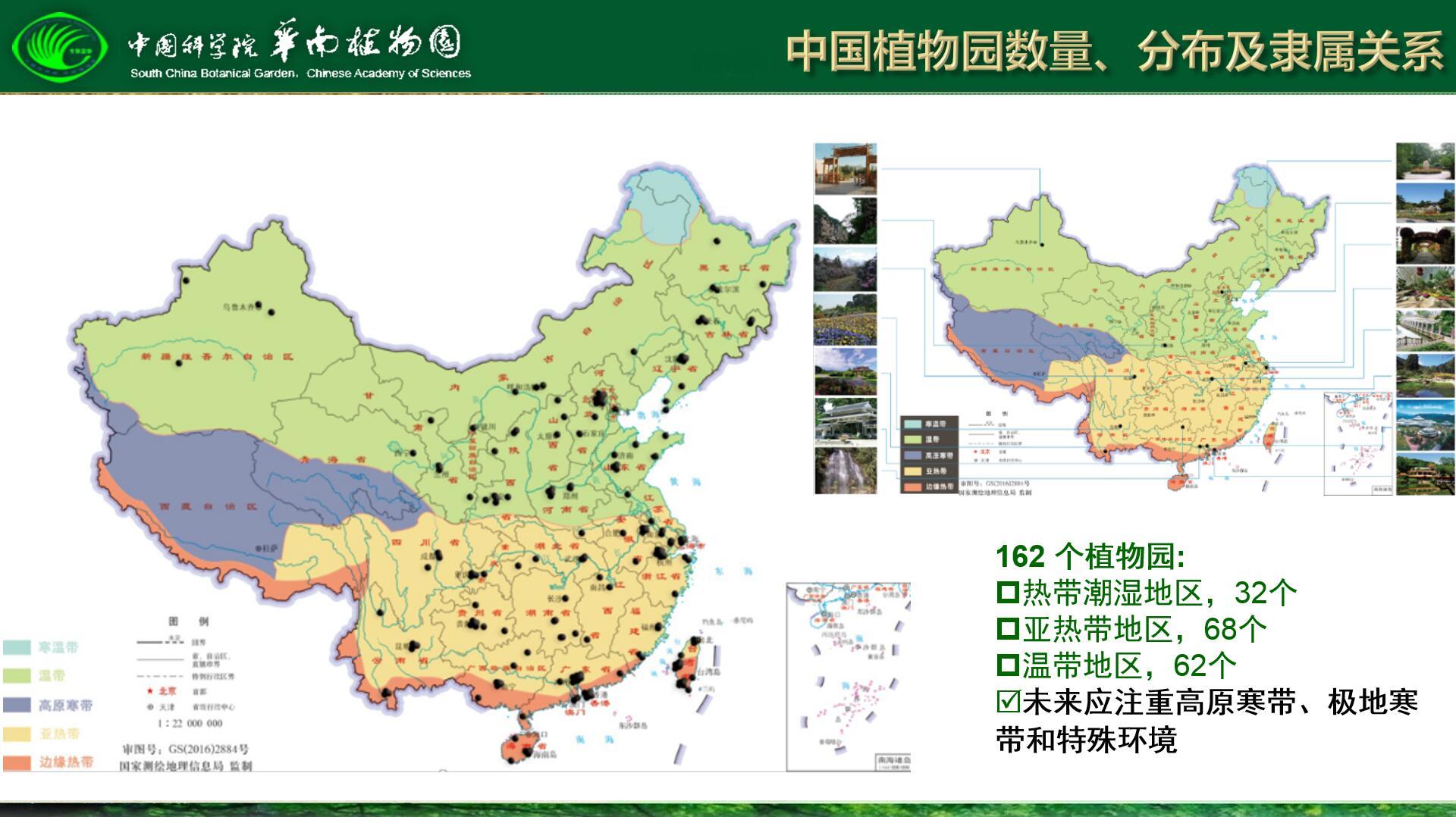 图4 中国植物园分布图.jpg