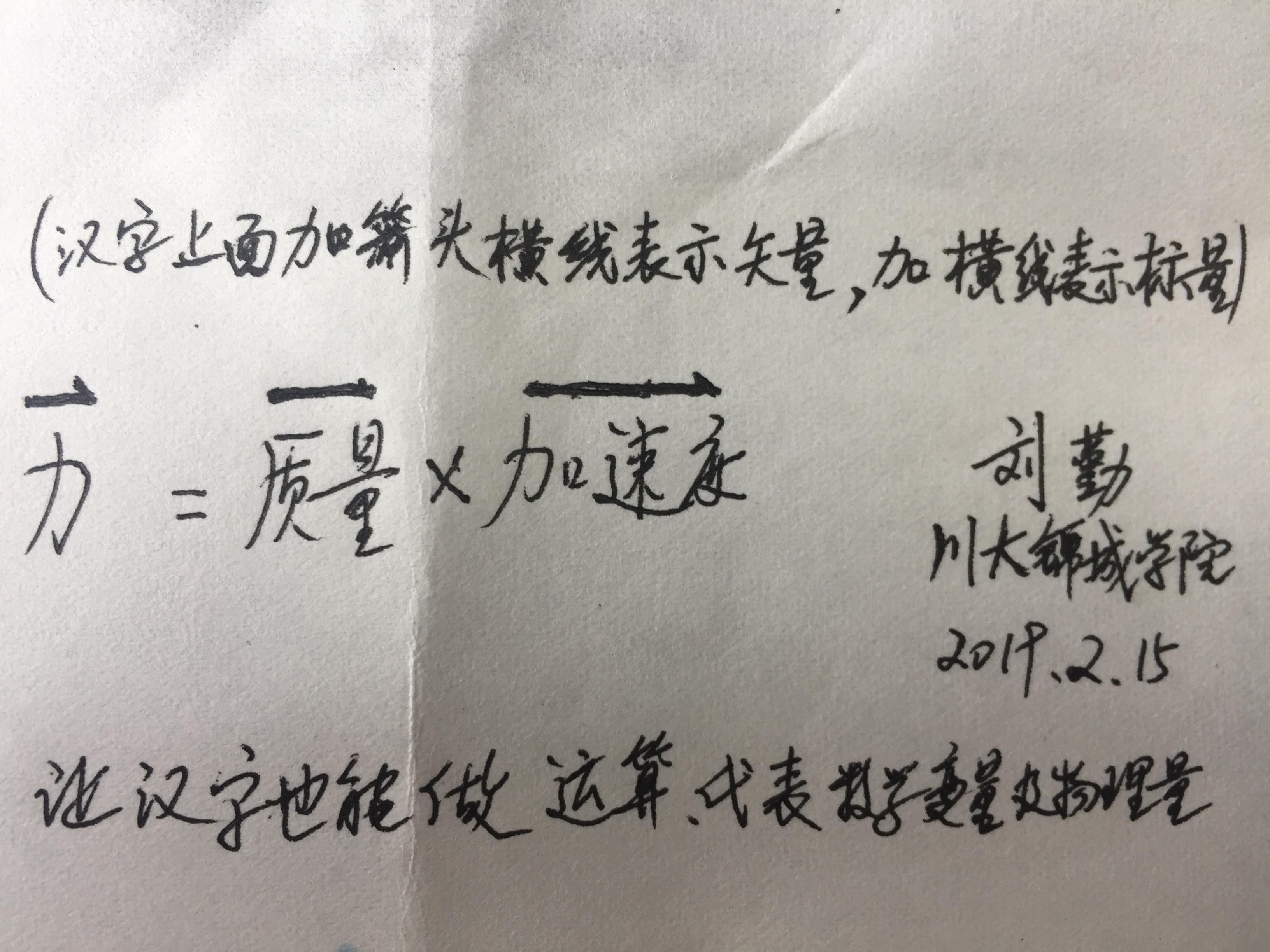 汉字矢量运算 2019.jpg