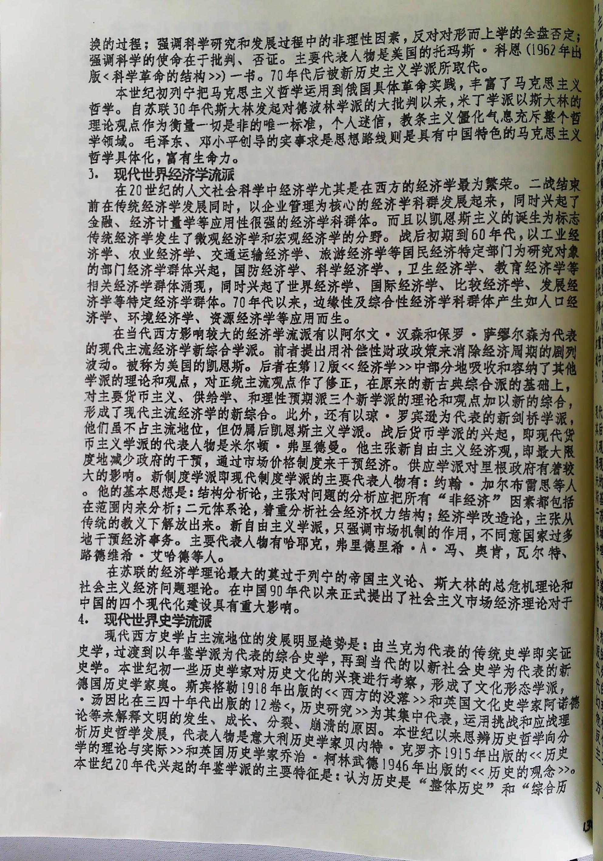 凤凰彩票网站 4