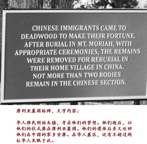 chinese-immigrant-plaque.jpg