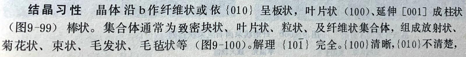 1    杂卤石1.jpg