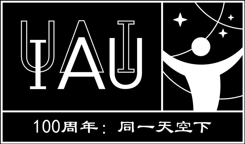 IAU100_white_RGB_副本.jpg