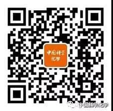 中国科学化学.jpg