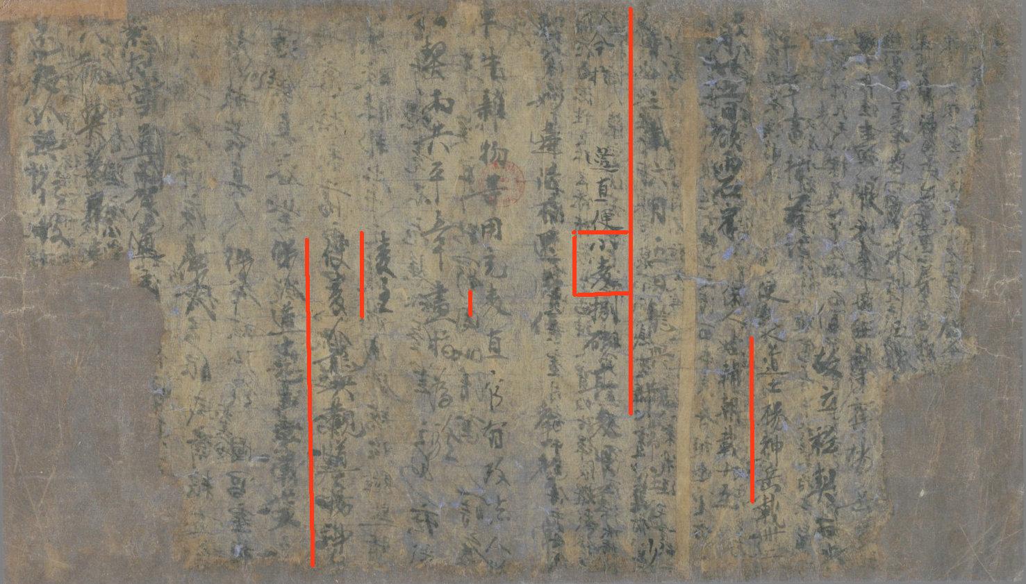 Pelliot_chinois_4053__btv1b83009762.JPEG