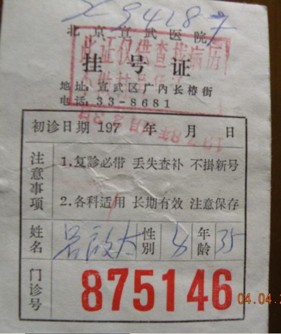 SYTPJJ09-04-04Di.jpg