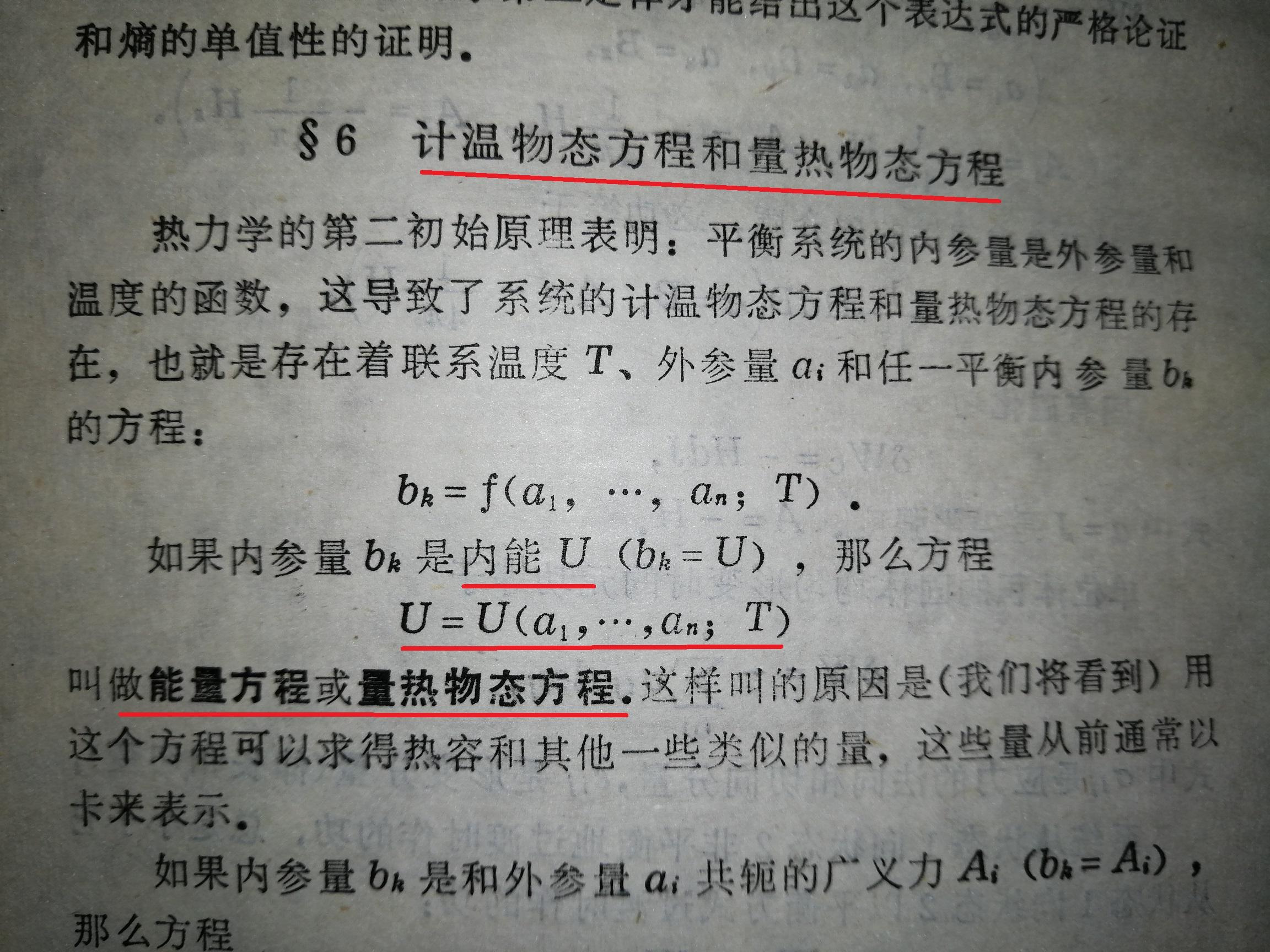 bazarov 计温物态方程1.jpg