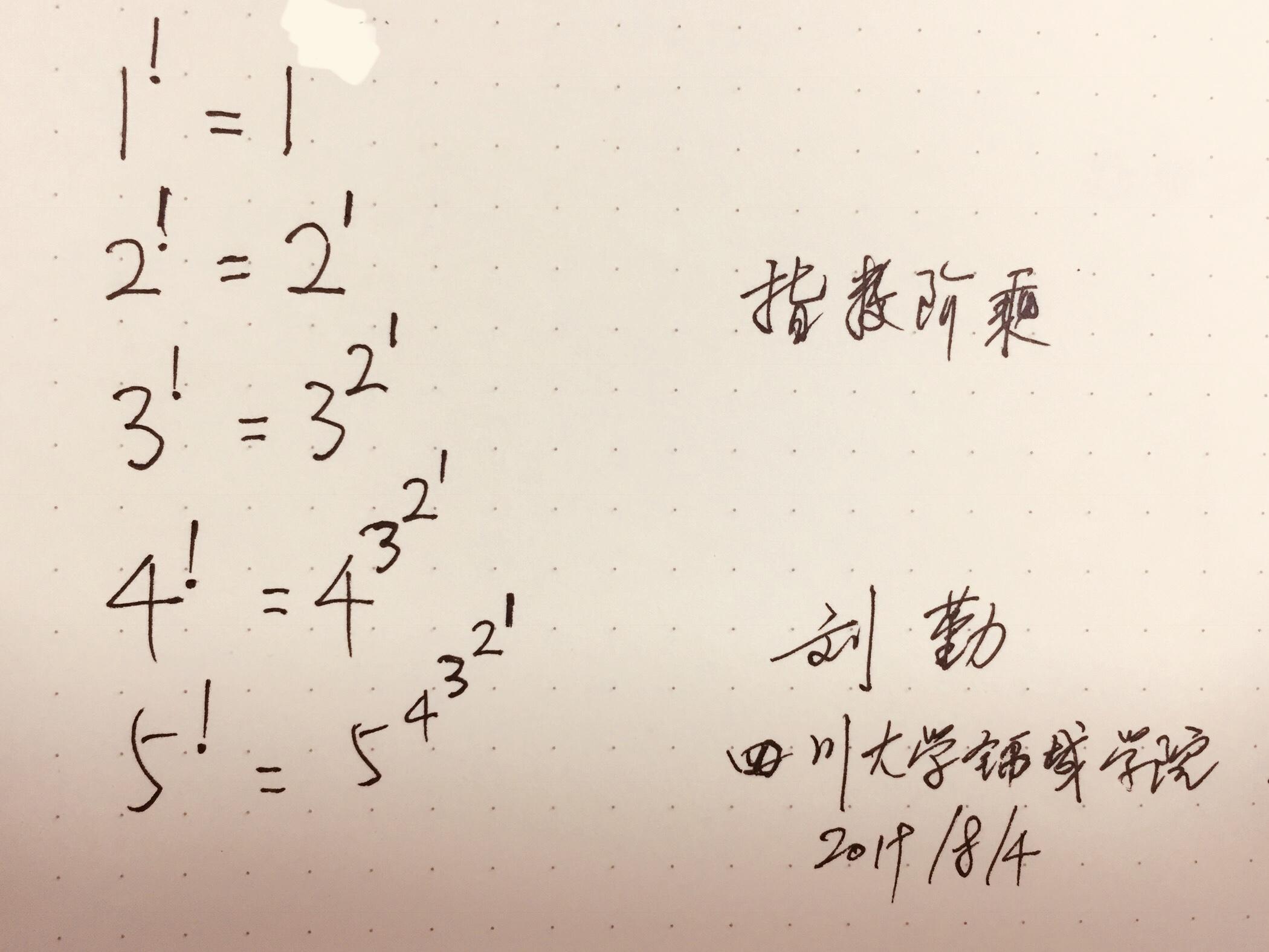 指数阶乘.jpg