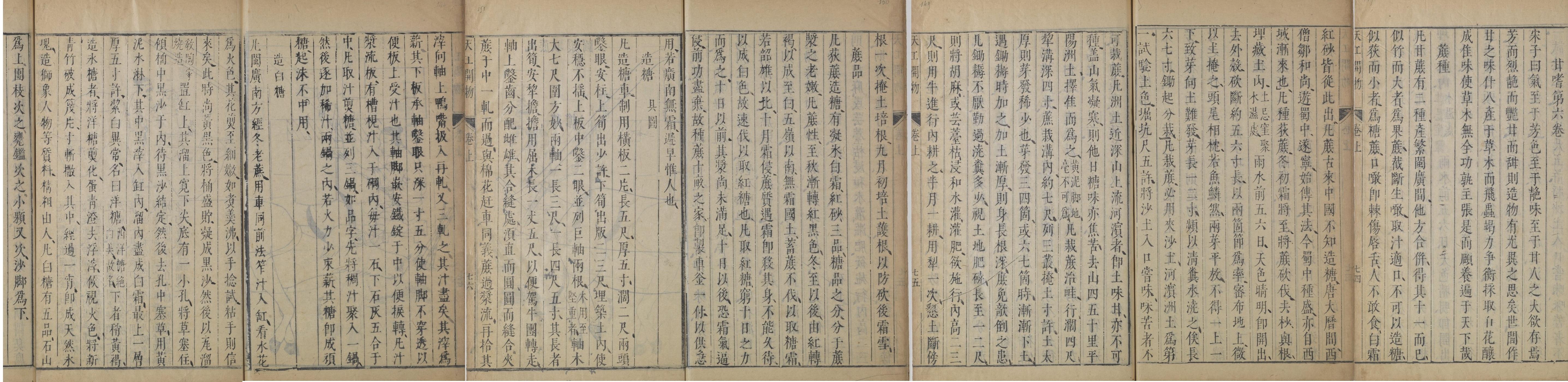_____Tian_gong_kai_wu_[...]_btv1b52505781g (1).JPEG