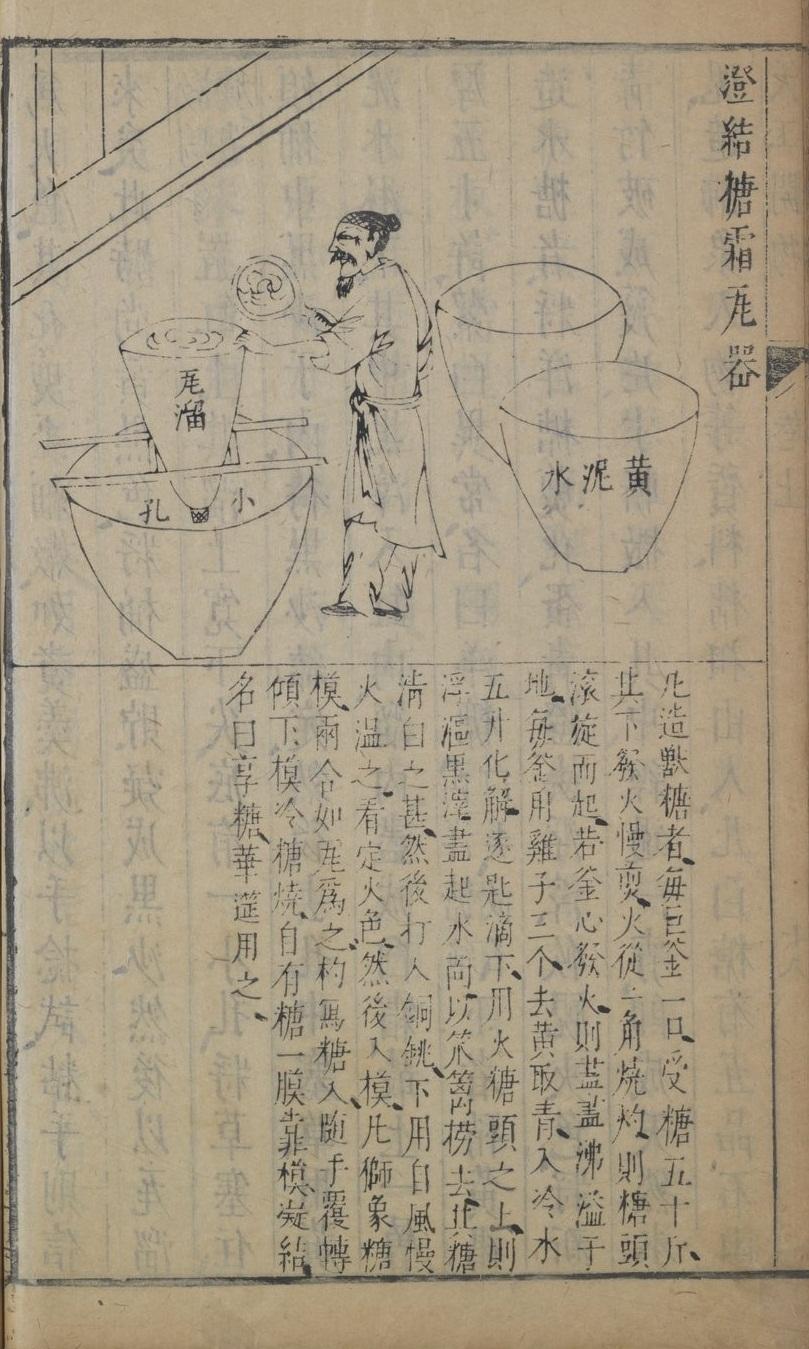 _____Tian_gong_kai_wu_[...]_btv1b52505781g (11).JPEG