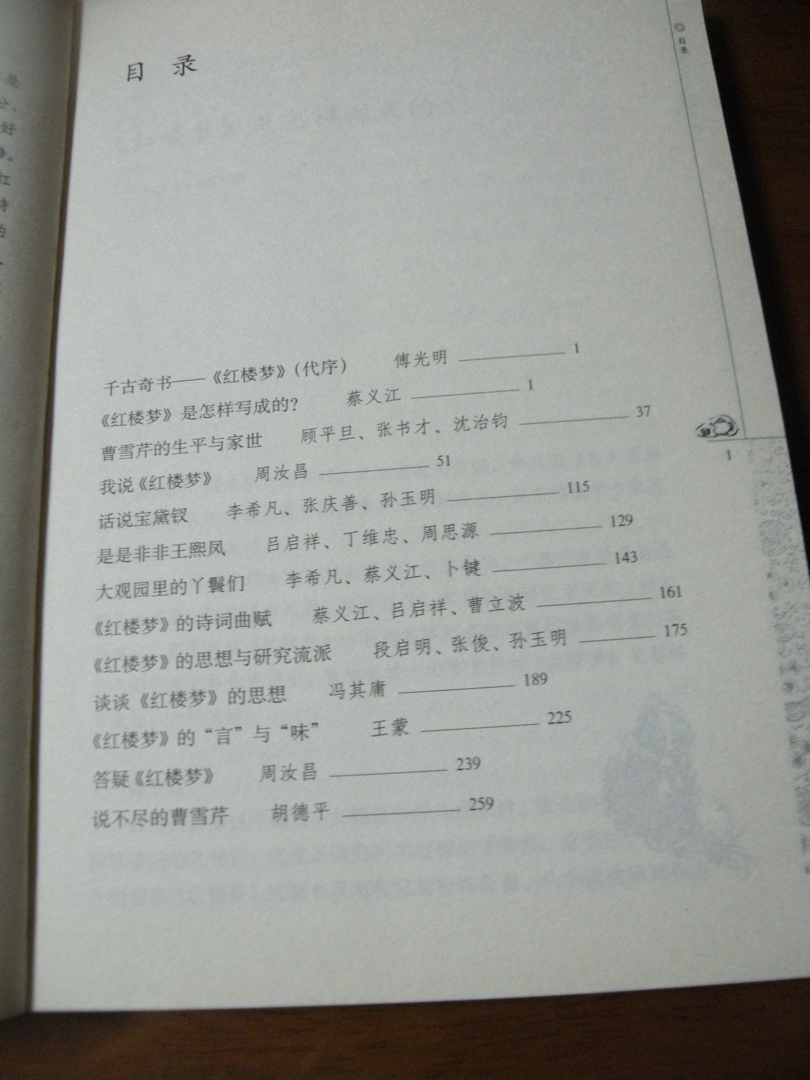 DSCN0366.JPG
