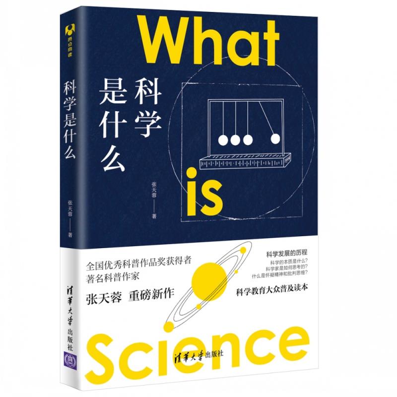 科学是什么 立体封800.jpg