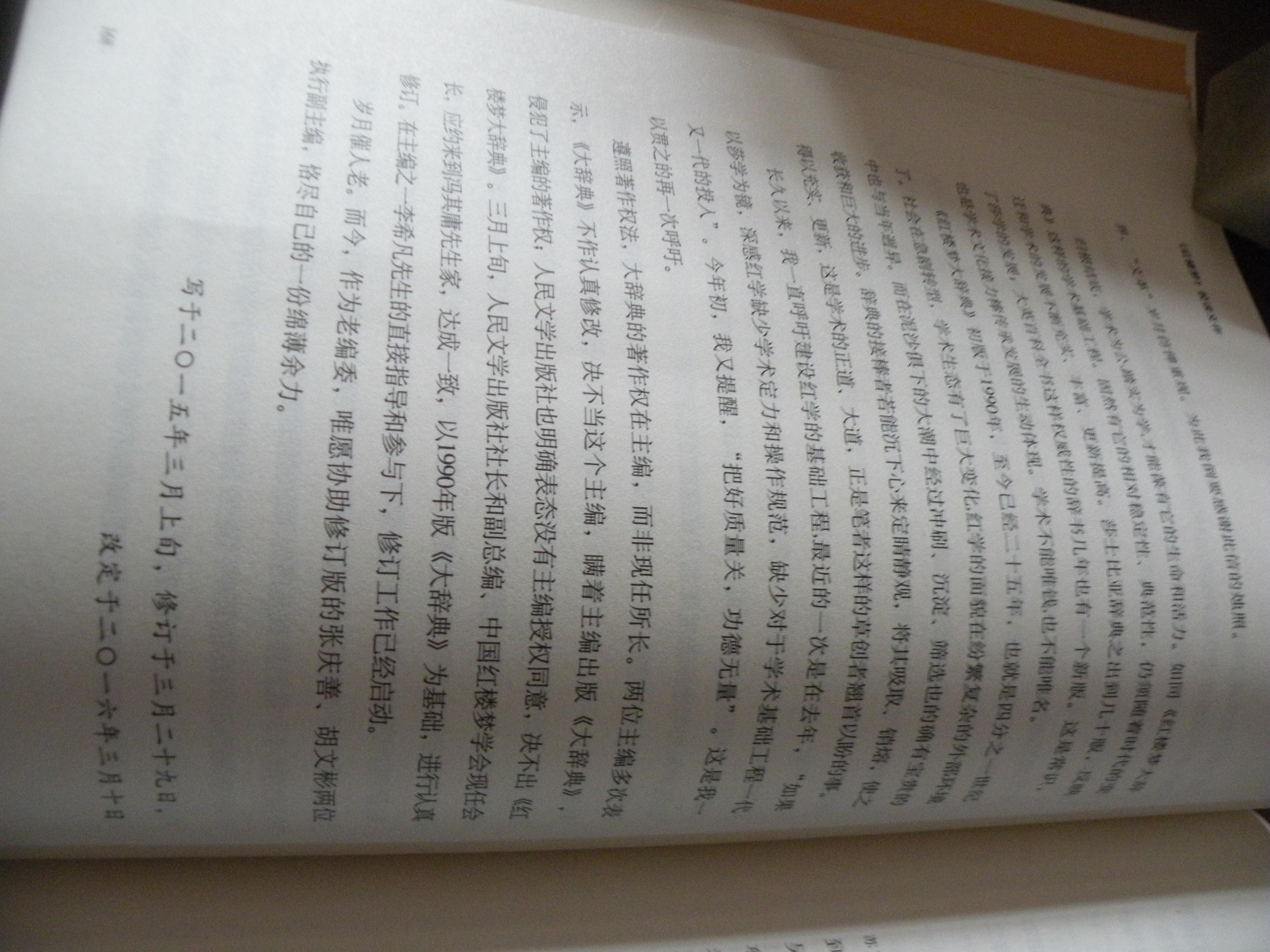 DSCN5916.JPG