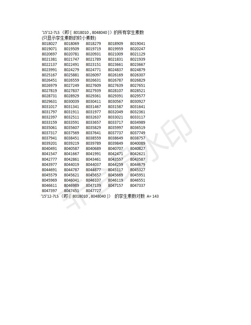 '15'12-7LS(801804L).png