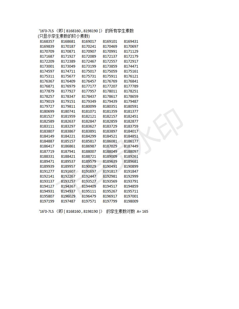 '16'0-7LS(816819L).png