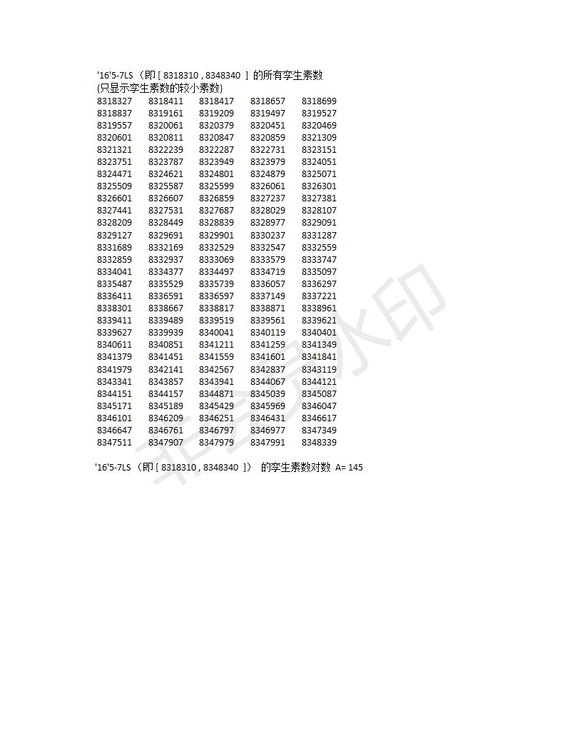 '16'5-7LS(831834L).png