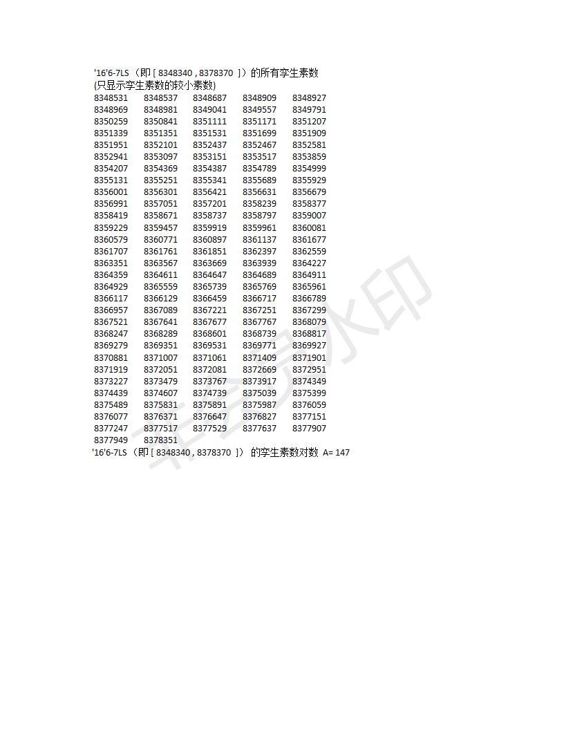'16'6-7LS(834837L).png