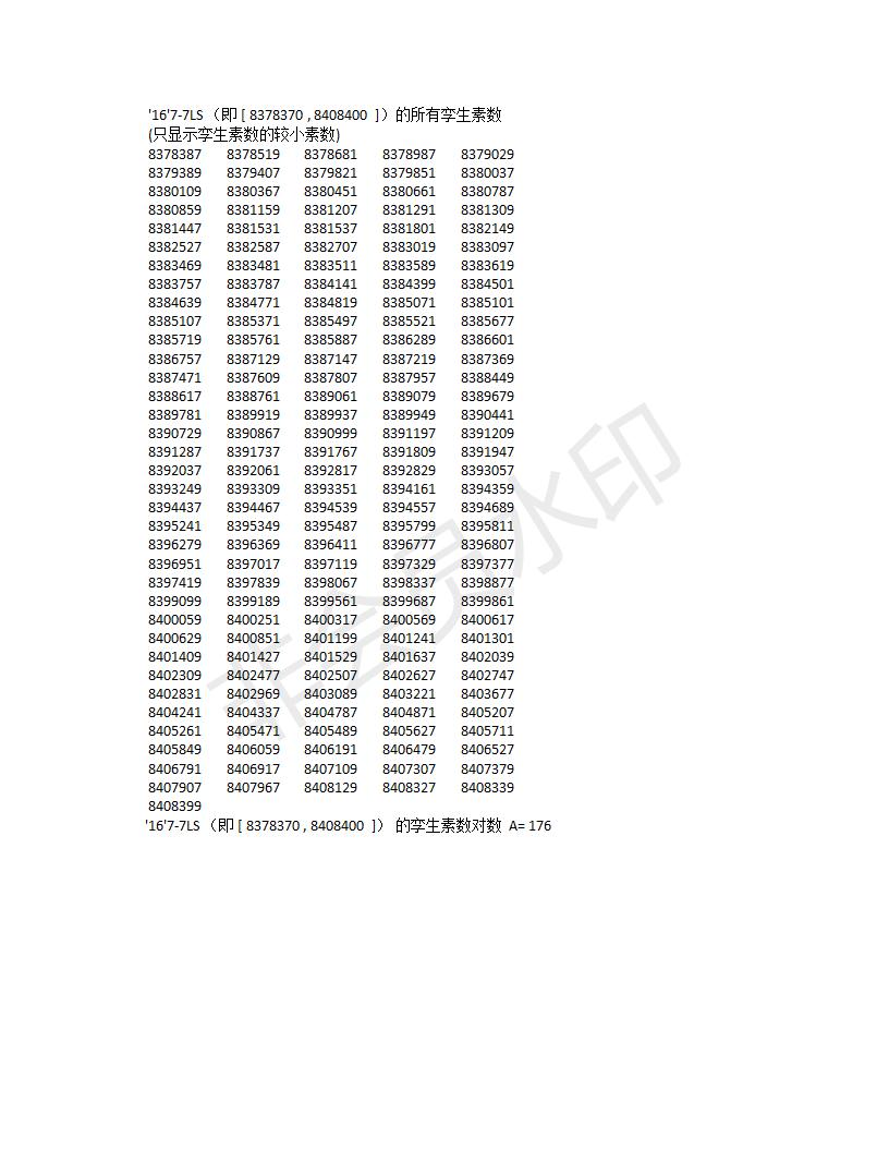 '16'7-7LS(837840L).png