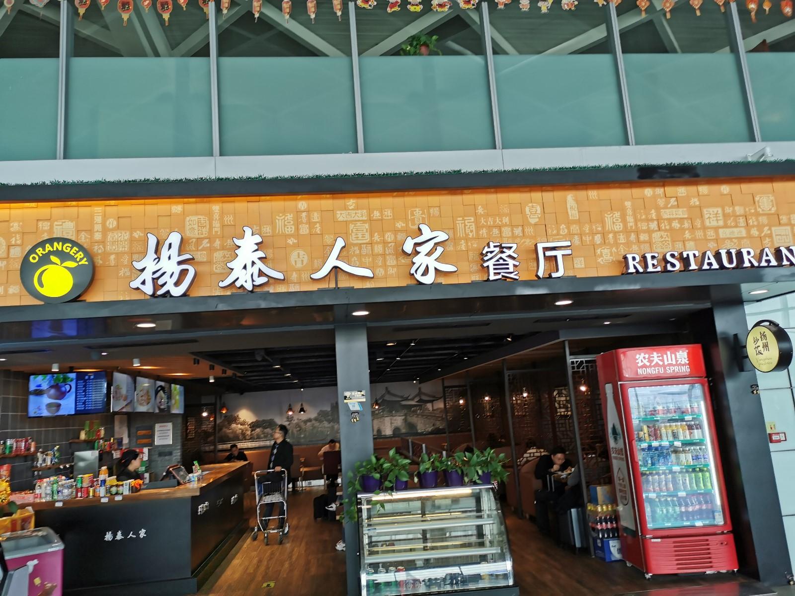 配资365之家_扬州机场某饭店的奇葩规定